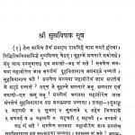 Shri Jain Swadhyayamala by रतनलाल डोशी - Ratanlal Doshi