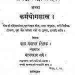 Shri Madbhagawat Geeta Rahsya Athva Karmyog Shastra by बाल गंगाधर तिलक - Bal Gangadhar Tilak