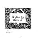 Shri Ravi Shankar Shukl Abhinandan Granth by उदयशंकर भट्ट - Udayshankar Bhatt