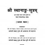 Shri Sthanang Sutram Bhag - 1 by आत्माराम जी महाराज - Aatnaram Ji Maharaj