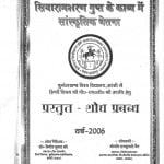 Siyaram Sharan Gupt Ke Kavya Men Sanskritik Chetana by राजकुमारी जैन - Rajakumari Jain
