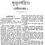 Sushrut Samhita Sharirasthanam by भास्कर गोविन्द घाणेकर - Bhaskar Govind Ghanekar