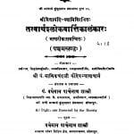 Tatvarthashlokavarttikalankar Bhag - 5  by माणिकचंद कौन्देय-Manikchand Kaundey