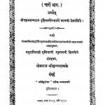 Vallabha Pushti Prakash  by खेमराज श्री कृष्णदास - Khemraj Shri Krishnadas