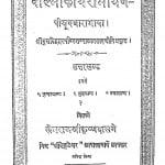Valmikiya Ramayan by पं ज्वालाप्रसाद जी मिश्र - Pt. Jwalaprasad Jee Mishra
