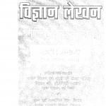 Vigyan Lekhan by डॉ शिवगोपाल मिश्र - Dr. Shiv Gopal Mishra