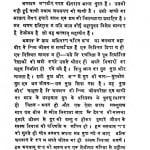 Vishvjyoti Mahaveer by उपाध्याय अमर मुनि - Upadhyay Amar Muni