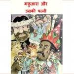 Machhuara aur uski Patni by पुस्तक समूह - Pustak Samuh