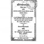 Aurangajevnama   by खेमराज श्री कृष्णदास - Khemraj Shri Krishnadasमुंशी देवीप्रसाद मुंसिफ़ -Munshi Deviprasad Munsif