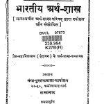 Bhartiya Arth Shastra Bhag 1  by दुलारेलाल भार्गव - Dularelal Bhargavविनीत - Vinit