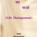 Khojo Mat, Paao by मुनि श्री प्रणम्यसागर जी - Muni Shri Pranamya Sagar Ji