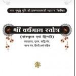 Shri Vardhman Stotra (Sanskrit aur Hindi) by मुनि श्री प्रणम्यसागर जी - Muni Shri Pranamya Sagar Ji