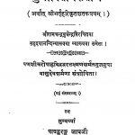 Subhashittrishti   by भर्तृहरि - Bhartṛhari
