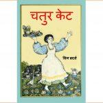 Chatur Kate by ग्रिम ब्रदर्स - Grimm Brothersपुस्तक समूह - Pustak Samuh