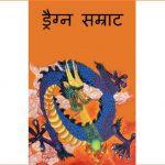 Dragon King by पुस्तक समूह - Pustak Samuh