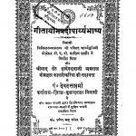 Geeta Yog Pradiparyy Bhashya  by पं. देवदत्त शर्मा - Pt. Devdutt Sharma