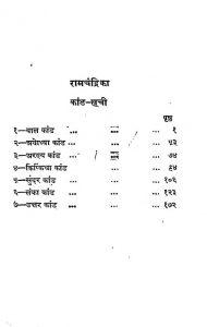 Ramchandrika by भगवानदीन - Bhagawanadeen
