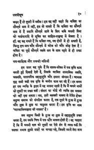 1360 Hindi Padhya Piyus (1941) by श्री चारुदेव शास्त्री - Shri Charudev Shastri