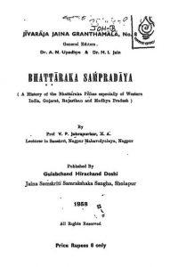 1829 Bhattaraka Sampradaya; (1958) by विद्याधर जोह्रापुरकर - Vidhyadhar Johrapurkar