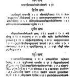 1870 Tatvarthlokvartikalankarah Vol-4; (1956) by पं. माणिकचन्द्र जी - Pt. Manik Chandra