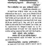941 Sanskrit Saahitiya Ka Itihaas by कन्हैयालाल पोद्दार - Kanhaiyalal Poddar