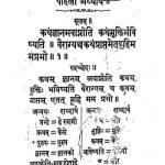 Ashtavakra Sateek by रायबहादुर बाबू जालिमसिंह - Rai Bahadur Babu Zalim Singh