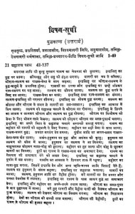 Ath Panchmahayagyavidhi by अज्ञात - Unknown