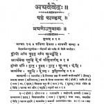 Atharvaved ६ by क्षेमकरणदास त्रिवेदी - Kshemakarandas Trivedi