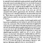 Chaturbhani (guptakalin Shrangar) by डॉ मोतीचंद्र - Dr. Motichandra
