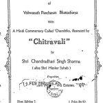 Karikavali With Sidhantmuktavali Of Vishwanath Panchanan Bhattacharya Chitravali by श्री चंद्रधारी सिंह शर्मा - Shri Chandradhari Singh Sharma