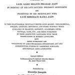 Padampuranam (padamchatitam)volume-iii by पं पन्नालाल जैन साहित्याचार्य - Pt. Pannalal Jain Sahityachary