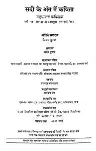 Sadi Ke Anta Men Kavita by आचार्य जिनविजय मुनि - Achary Jinvijay Muni