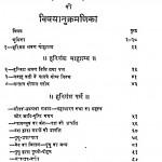 Shri Harivansh Purana Saral Bhashanuvad Khand-1 by पंडित श्रीराम शर्मा - Pandit Shriram Sharma