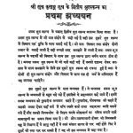Shrisutrkratanggam (vlume-4) by जवाहिरलाल जी महाराज - Jawahirlal Ji Maharaj