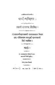 Dharm Chandrika  by स्वामी दयानन्द -Swami Dayanand