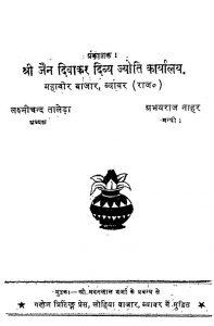 Divakar-divya-jyoti Part-viii by अभयराज नाहर - Abhyaraj Nahar