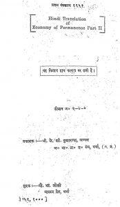Hindi Translation of Economy of Permanence  by जे. सी. कुमारप्पा - J. C. Kumarappa