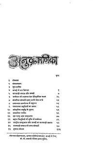 Maravadi Sammelan Bambai by भर्तृहरि - Bhartṛhari