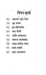 Panjab Ke Navratan by राजेंद्र मुनि - Rajendra Muni