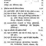 Pragaitihasik Manas Aur Sanskriti by गोविन्दचन्द्र पाण्डेय - Govindchandra Pandey