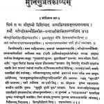 Shri Munisuvratakavya by श्री अरहा दस - Shri Arha Das