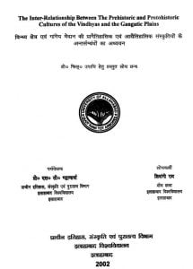The Inter-relationship Between The Prehistoric And Protohistoric Cultures Of The Vindhyas by शिवांगी राव - Shivangi Rao