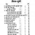 1345 Sawsthye Or Jal-chiktsa; (1947) by केदारनाथ गुप्त - Kedarnath Gupta