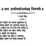 Ath Chatisbolsangrah by अगरचन्द भैरोदान सेठिया - Agarchand Bhairodan Sethiya