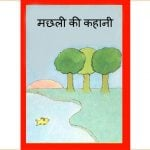 Machhali Ki Kahani by पुस्तक समूह - Pustak Samuh