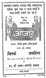 Minrva Jayhind by विनीत - Vinit