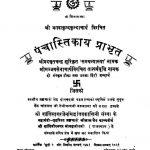 panchastitkaya Prabhut Ac 4056 by कुन्दकुन्द - Kundkund