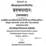 Pravachanasar by कुन्दकुन्द - Kundkund