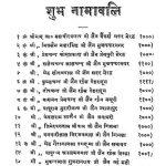 Shri Sehjanand Shastramala Ke Parvakta  by मूलचंद्र जैन - Moolchandra Jain