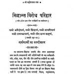 Siddhant Virodhi Parihar by मक्खन लाल -Makhanlal